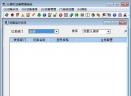 单位电脑设备管理系统V5.2.0 官方版