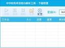 中华软件库音悦台解析工具V1.0 免费版