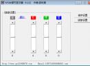 WSM调节显示器V1.02 绿色免费版