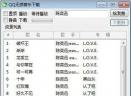 QQ无损音乐10分3D下载 10分3D工具 V1.0 免费版