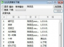 QQ无损音乐下载工具V1.0 免费版