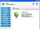 青云10分3D服务 器安全设置器V3.1 完美绿色版
