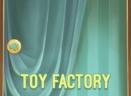 玩具厂大消除