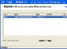 lforma硬盘低格工具V2.36.1181 汉化绿色版