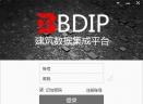 BDIP建筑数据集成平台V3.0.2a 官方版
