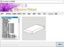 设计之星DrawStar X4V4.6.2183 免费版