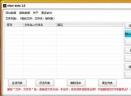 数据删除软件(clear data)V1.0 绿色免费版