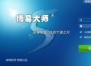 安粮期货博易大师V5.5.38 官方版