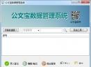 公文宝数据管理系统V17.12.29 官方版