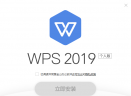 wps officeV7452.20.2639 破解版