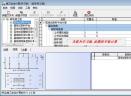 筑业安全计算软件V1.0 官方版