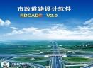 飞时达市政道路设计软件V2.0 官方版