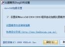 比图精灵(DwgDiff)V1.0.1 免费版