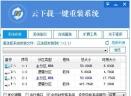 云下载一键装机软件V4.4.1 免费版
