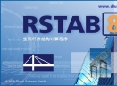 DLUBAL RSTAB(建筑结构设计软件)V8.13.1.9036 中文版