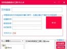 文件信息修改小工具V1.1.0 官方版