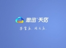 思迅天店零售收银软件V4.0.14.2 官方版