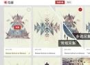 花瓣网页收藏工具V1.4.8 官方版