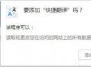 快捷翻译插件V2.0 免费版