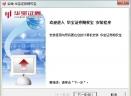 华宝证券期权宝V2.7.0.27 官方版