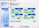TeraByte Drive lmage Backup(系�y�浞葸�原工具)V3.21 免�M版