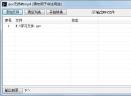 qsv无损转mp4软件V6.0 官方版