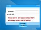 金客会员管理系统V2.6.7.0 官方版