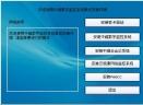 中维云会议系统V1.0.0.1 官方版
