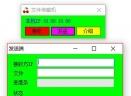 樱桃局域网文件传输机V1.0.0 免费版
