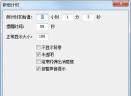 微润PPT倒计时工具V3.1025 免费版