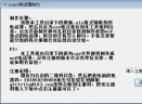 vcard电话簿制作V1.1 官方版