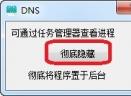 DiskNoSleep(禁止硬盘休眠软件)绿色版