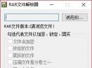 RAR文件解锁器V4.0 中文版