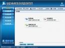 智络积分管理系统V2.5.20.6 官方版