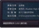 福星�屏�件V1.0.0 官方版