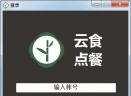 云食点餐收银系统V1.0 官方版