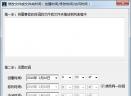 修改文件或文件夹时间工具V1.0 官方版