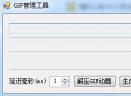 GIF管理工具V1.0 绿色版
