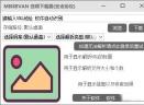 MISSEVAN音频下载器V5.0.0.1 免费版