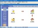 精诚化工产品管理系统V18.0312 官方版