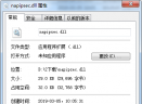 napipsec.dll官方版