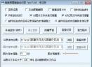 南豪屏幕键盘全记录V7.3.6 官方版