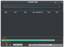 MV高质音乐10分3D下载 器V2.1 官方版