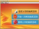 瑞虎抽奖软件V3.6 官方版