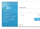 威思客3V3.6.1.4 免费版