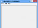 夕风OCR图片转文本识别工具V2.2 绿色版