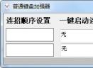 普通键盘加强器V1.0 免费版