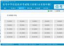 信考中学信息技术考试练习系统V1.0.0.9 官方版