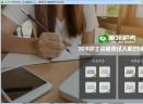 雁翎护考人机对话软件V1.0 官方版