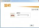盈橙LQ610K打印机驱动V1.0 免费版